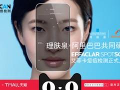 AI无止境,开启健康美肌  理肤泉艾菲卡人工智能痘痘检测正式上线