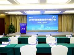 2019联通在线创新业务合作推介会在南昌举办