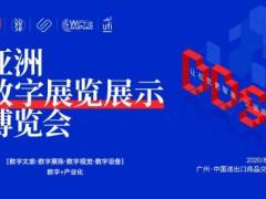 打造交互体验空间 Vivitek(丽讯)出彩2020亚洲数博会