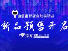 全网京东独家首发 小黑兽智能自动猫砂盆预售火热开启