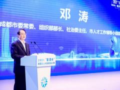 """聚焦产业生态圈 描绘人才""""近景图"""" ——2021""""蓉漂杯""""首场产业专题赛成功举办"""